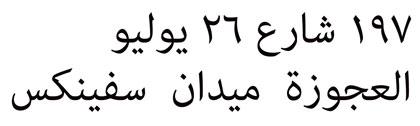 arabic-address